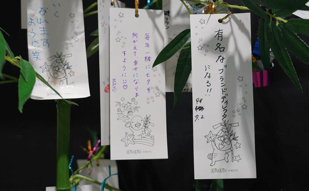 ぼのぼの七夕イベント