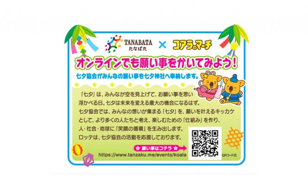 コアラのマーチ × 一般社団法人七夕協会