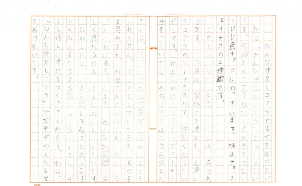 株式会社ロッテホールディングス × 一般社団法人七夕協会