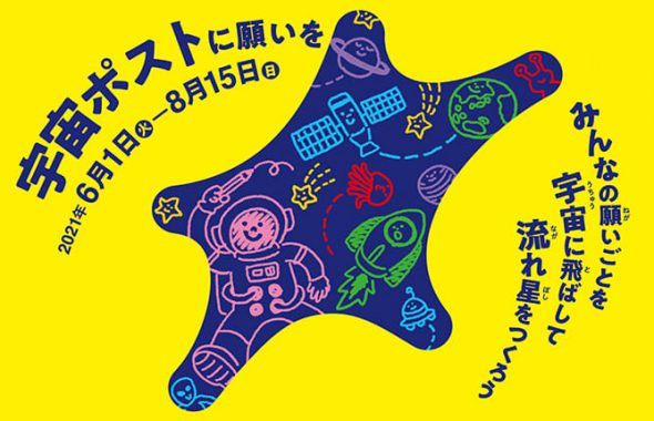 Go To 宇宙プロジェクト