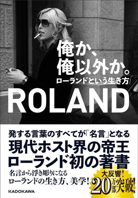俺か、俺以外か ROLAND