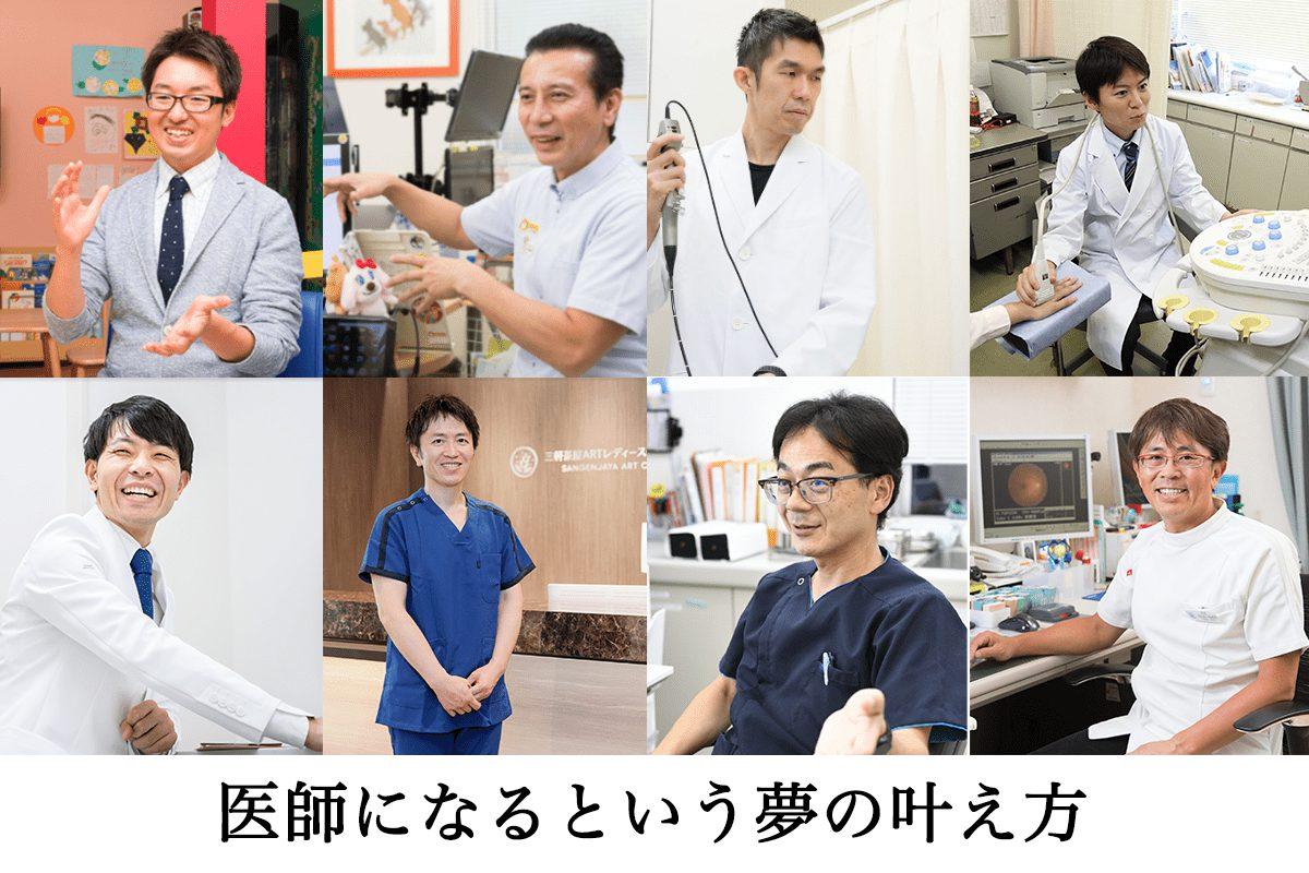 医師になるという夢の叶え方