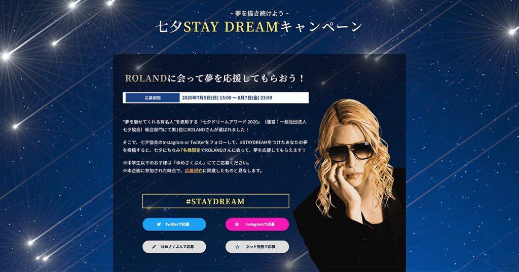 七夕STAY DREAMキャンペーン