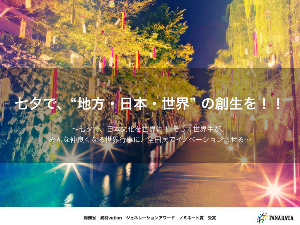 一般社団法人七夕協会 資料1
