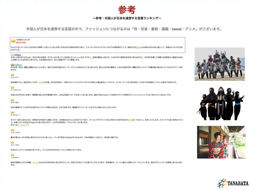一般社団法人七夕協会 資料6
