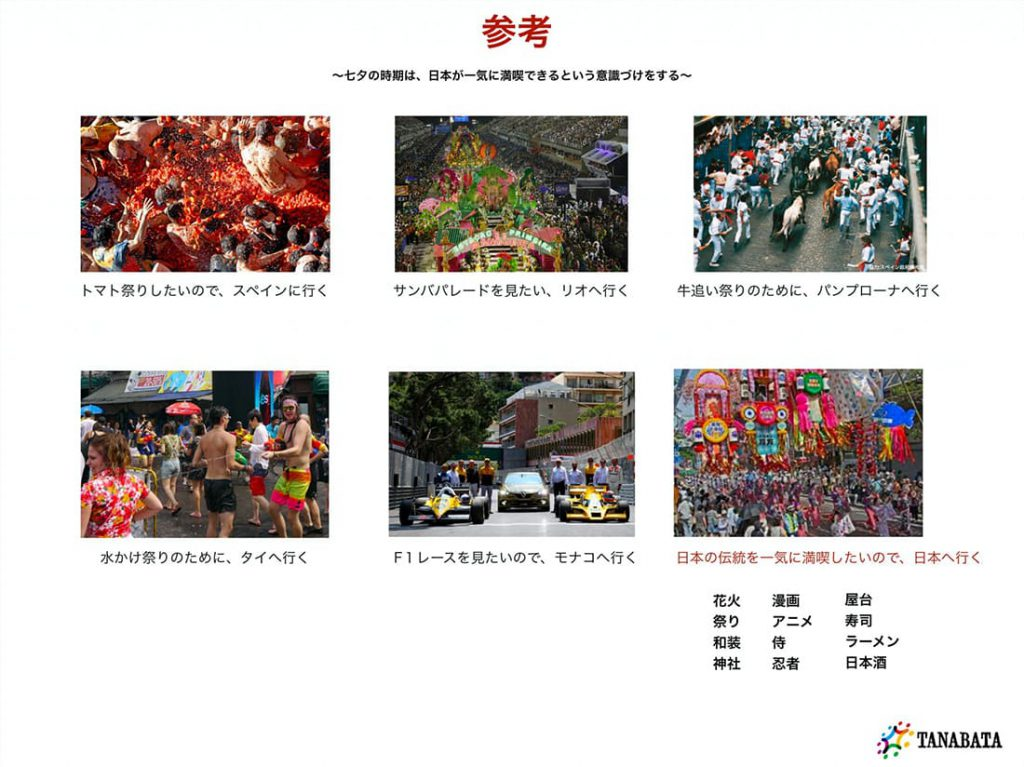 一般社団法人七夕協会 資料8