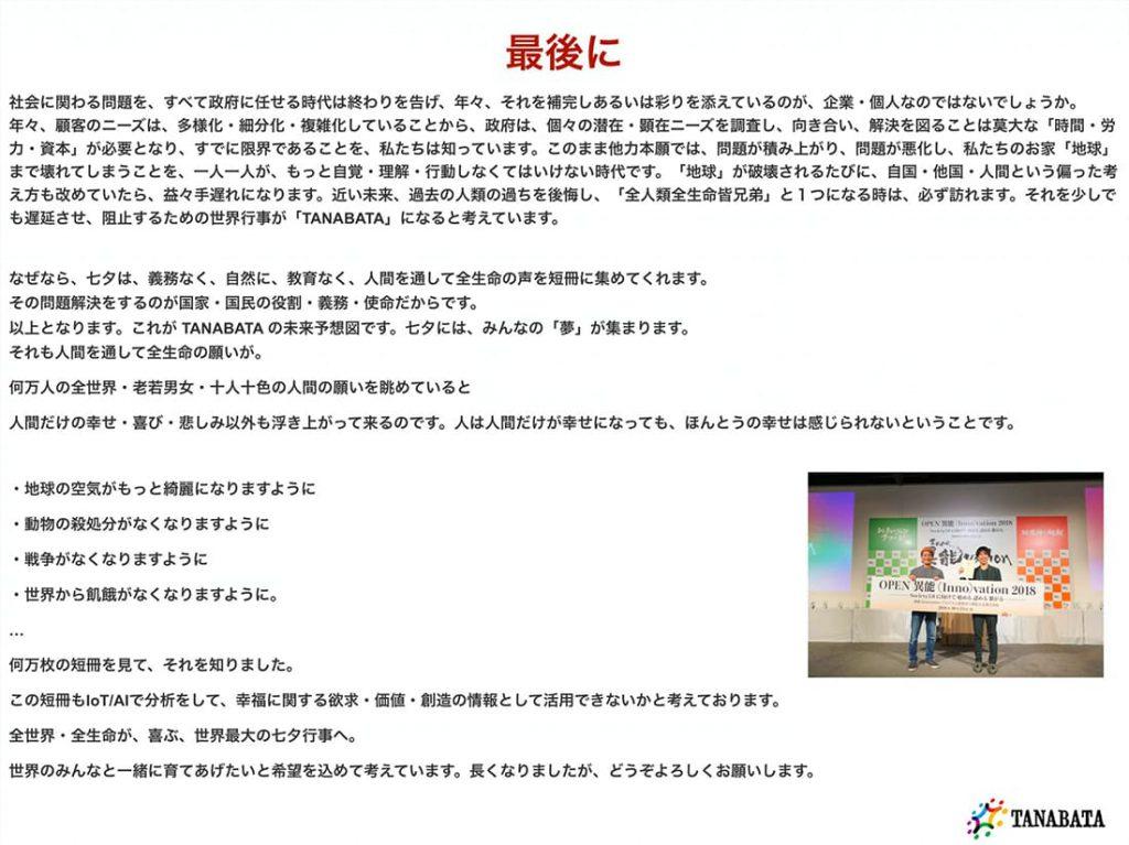一般社団法人七夕協会 資料10